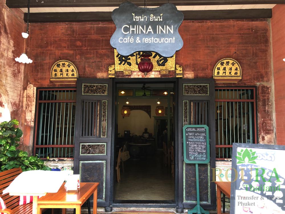 プーケットタウン  China Inn